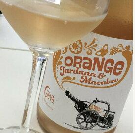 2018 オレンジ 生産者 ボデガ クエヴァ【オレンジワイン】【ギフト 贈答用】【プレゼント対応可】