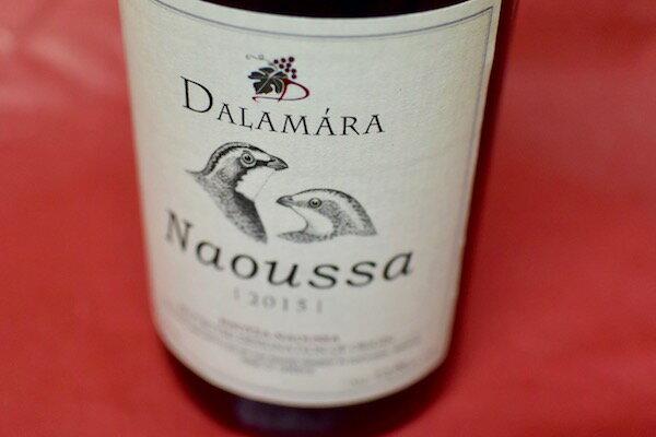 ドメーヌ・ダラマラ/ ナウサ ダラマラ [2015]【赤ワイン】