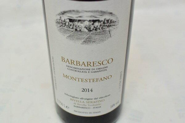 リヴェッラ・セラフィーノ / バルバレスコ モンテステーファノ [2014]【赤ワイン】