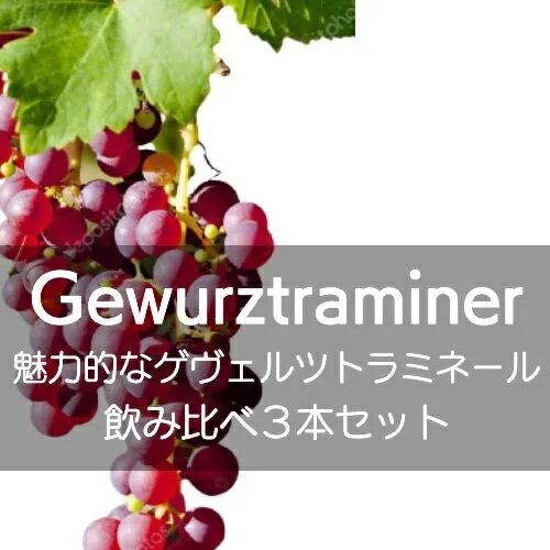 ゲヴェルツトラミネール飲み比べ3本セット【ワインセット】