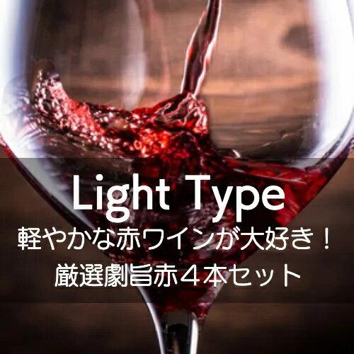 軽やかな赤ワインが大好きです! 赤4本セット【ワインセット】