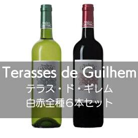 ムーラン・ド・ガサック テラス・ド・ギレム白赤全種類6本セット【ワインセット】