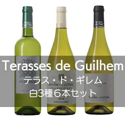 ムーラン・ド・ガサック テラス・ド・ギレム白3種6本セット【ワインセット】