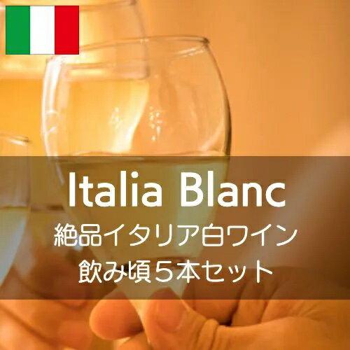 絶品イタリア白ワイン飲み頃5本セット!【ワインセット】