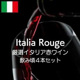 厳選イタリア赤ワイン飲み頃4本セット【ワインセット】