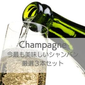 今最も美味しいシャンパンだけを厳選3本セットでお届け!【ワインセット】