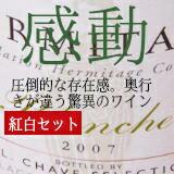 エルミタージュのカリスマの作る複雑極まりないワイン紅白セット【ワインセット】