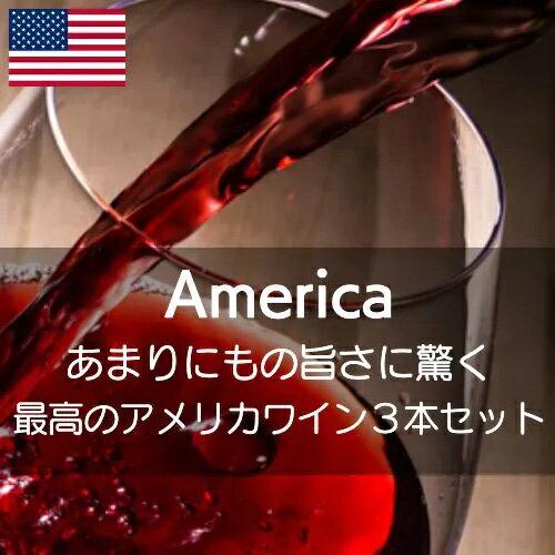 あまりにもの旨さに驚く最高のアメリカワイン!【ワインセット】