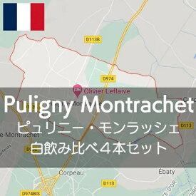 フランス・ブルゴーニュ、ピュリニー・モンラッシェ飲み比べセット【ワインセット】