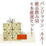 バンジャマン・ルルー4本厳選セット!【ワインセット】