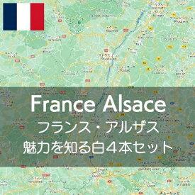 フランス・アルザス・ワインの魅力を知る!【ワインセット】