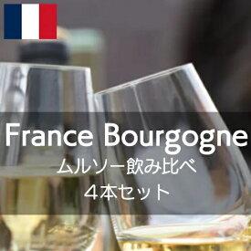 フランス・ブルゴーニュ・ムルソー飲み比べセット【ワインセット】