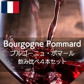 フランス・ブルゴーニュ・ポマール飲み比べセット【ワインセット】