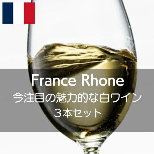 フランス・ローヌ今注目の魅力的な白ワイン【ワインセット】