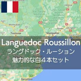 フランス・ラングドック&ルーション魅力的な白ワインを楽しむ【ワインセット】
