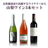 山梨ワイン3本セット(泡1.ロゼ1、赤1)