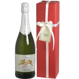 【送料・ラッピング込】 天使のアスティギフト (泡1) 【あす楽対応_関東】イタリア ピエモンテ アスティ 甘口 スパークリング ギフト ワイン ギフト 誕生日祝い