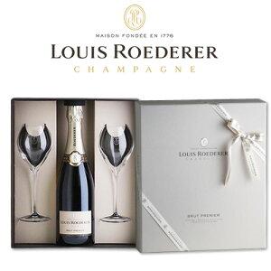 【送料無料】<ペアグラス付き>ルイ・ロデレール ブリュット・プルミエ (泡750ml×1本 グラス×2脚) あす楽 フランス シャンパン シャンパーニュ ギフト 贈答 Louis Roederer Brut