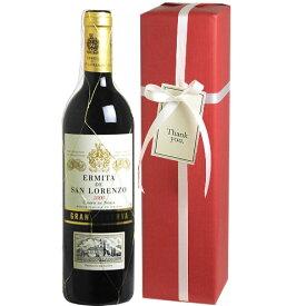 成人祝い 成人祝 ギフト ワイン <2000> 【送料・ラッピング込】 2020年新成人に!エルミータ・サン・ロレンソ [2000] ギフト (赤1本) 【あす楽対応_関東】 誕生日祝い