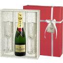 ワイン ギフト 結婚祝い 誕生日祝い <ペアグラス付き> 【送料・ラッピング込】 モエ・エ・シャンドン アンペリアル750ml ペアグラスセット (泡1、グラス2) 【あす楽対応_関東】 結婚祝 ホワイトデー