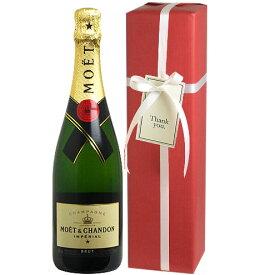 [2021年5月度 月間優良ショップ]【送料・ラッピング込】 モエ・エ・シャンドン ギフト 750ml(泡1) 【あす楽対応_関東】 誕生日祝い 結婚祝い 母の日 ギフト ワイン シャンパン 父の日