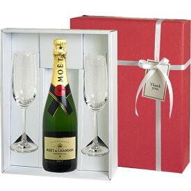 [2021年5月度 月間優良ショップ]<ペアグラス付き> 【送料・ラッピング込】 モエ・エ・シャンドン アンペリアル750ml ペアグラスセット (泡1、グラス2) 【あす楽対応_関東】 結婚祝 結婚内祝い 母の日ワイン ギフト 結婚祝い 誕生日祝い