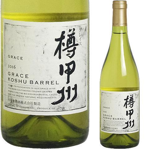 グレイス 樽甲州 [2016] 中央葡萄酒 【あす楽対応_関東】 甲州ワイン