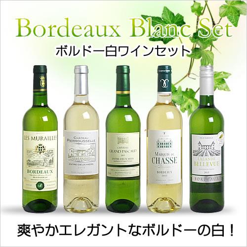 【送料無料】 <第16弾> ボルドー白ワインセット (白5本) 【あす楽対応_関東】