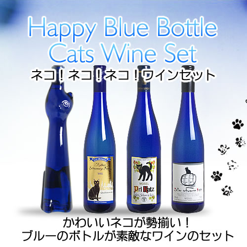 【送料無料】ネコ!ネコ!ネコ!ワインセット(白4本) 【あす楽対応_関東】