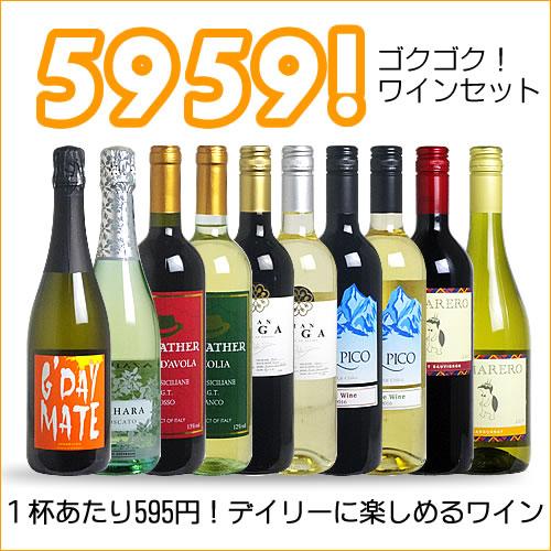 【送料無料】 5959ワインセット (泡2、白4、赤4)【smtb-T】 【あす楽対応_関東】