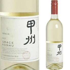 グレイス甲州 [2017] 中央葡萄酒 【あす楽対応_関東】 甲州ワイン 山梨