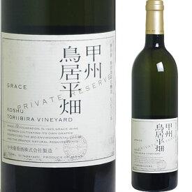グレイス甲州 鳥居平畑 プライベート・リザーヴ [2019] 中央葡萄酒【あす楽】山梨