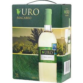【BOXよりどり6個で送料無料】<白>ウロ マカベオ バッグインボックス 3,000ml 【あす楽対応_関東】ボックスワイン 箱ワイン boxワイン