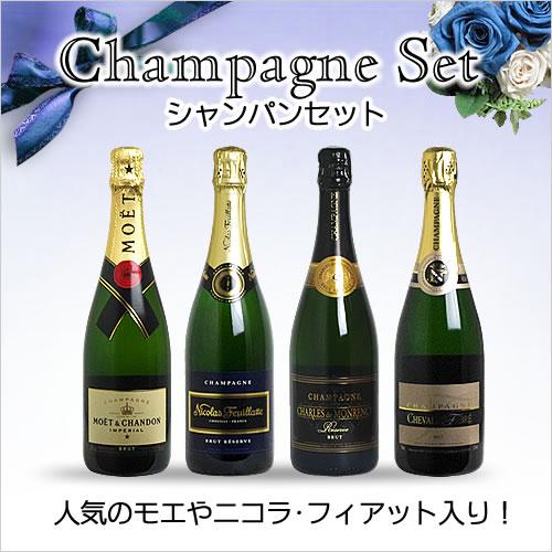 【送料無料】<第3弾> シャンパンセット(泡4本) 【あす楽対応_関東】 【smtb-T】 モエ・エ・シャンドン、ニコラ・フィアットなど人気のシャンパン入り!【L】