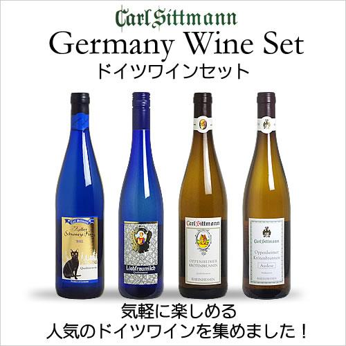 【送料無料】<第2弾> 甘口ドイツワインセット(白4本) 【あす楽対応_関東】