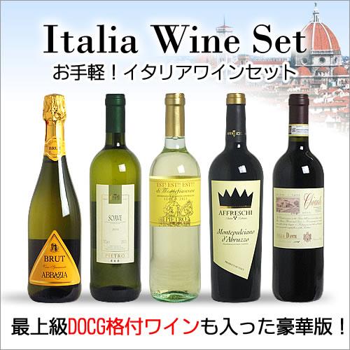 【送料無料】 <第20弾> お手軽イタリアワインセット (泡1、白2、赤2)【あす楽対応_関東】 【smtb-T】