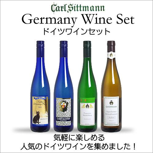 【送料無料】<第3弾> 甘口ドイツワインセット(白4本) 【あす楽対応_関東】