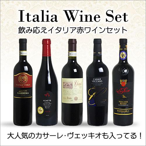 【送料無料】 <第16弾> 飲み応えイタリアワインセット (赤5本) 【あす楽対応_関東】