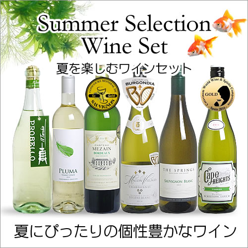 【送料無料】<夏限定> 夏を楽しむワインセット(泡1、白5、)【あす楽対応_関東】