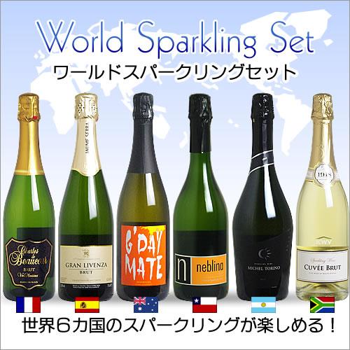 【送料無料】<第4弾> 世界を旅するワールドスパークリングセット(泡6本)【あす楽対応_関東】