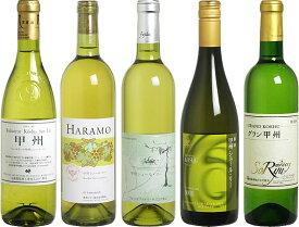 ワイン セット 【 送料無料 】 甲州シュール・リー ワインセット(白5本)【あす楽対応_関東】 甲州ワイン 山梨