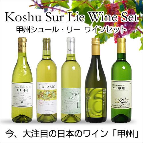 【送料無料】甲州シュール・リー ワインセット(白5本)【あす楽対応_関東】 甲州ワイン