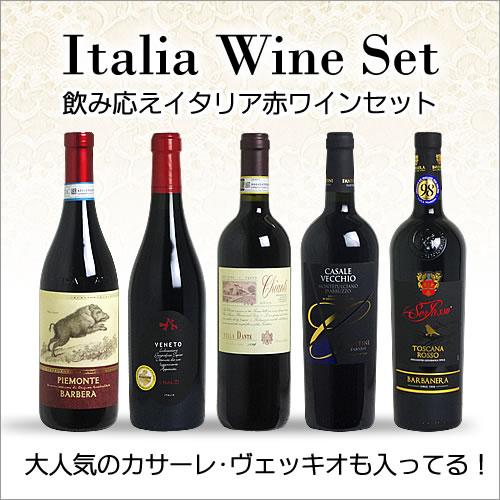 【送料無料】 <第17弾> 飲み応えイタリアワインセット (赤5本) 【あす楽対応_関東】