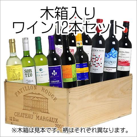 【送料無料】<第7弾> 木箱入りワイン12本セット(赤9本、白3本) ※同梱不可 【あす楽対応_関東】【smtb-T】