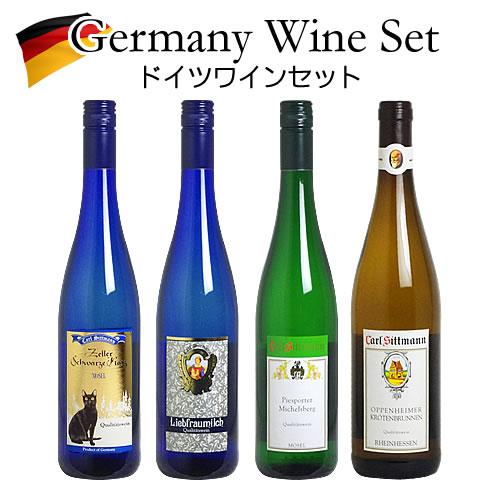 ワイン セット 【 送料無料 】<第4弾> 甘口ドイツワインセット(白4本) 【あす楽対応_関東】