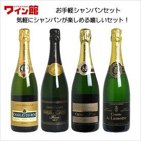 【送料無料】お手軽シャンパンセット(泡4本) 【あす楽対応_関東】