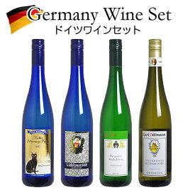 ワイン セット 【 送料無料 】<第6弾> 甘口ドイツワインセット(白4本) 【あす楽対応_関東】