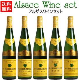 ワイン セット【送料無料】 アルザスワインセット(白5本)白ワイン フランス アルザス リースリング ゲヴュルツトラミネール