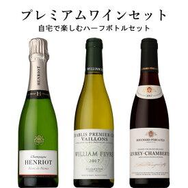 ワインセット【 送料無料 】プレミアムワインセット(泡、白、赤375ml×3本)あす楽 シャンパン フランス シャブリ ジュヴレ・シャンベルタン