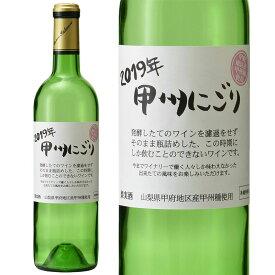シャトー酒折 甲州にごりワイン(甲府地区)[2019]